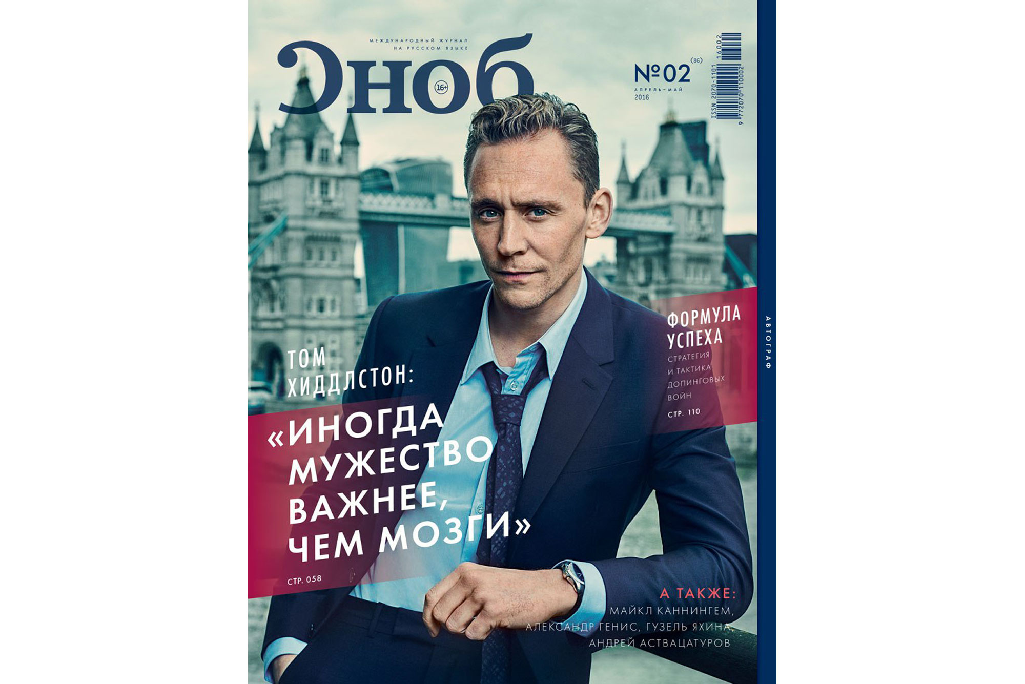 Tom Hiddleston cover Snob Magazine